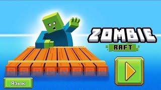 Скачать Обзор игры Zombie Raft 3D Райт в майнкрафте