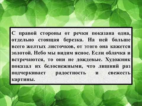 Сочинение на тему «Описание картины И  Левитана «Золотая осень»»