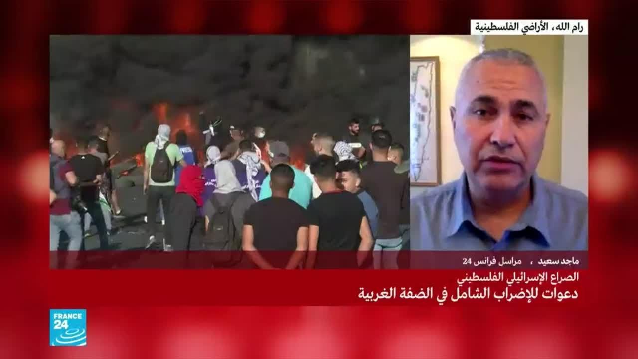 دعوات للإضراب الشامل في الضفة الغربية  - نشر قبل 22 ساعة