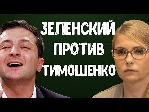 Скандал Зеленского и