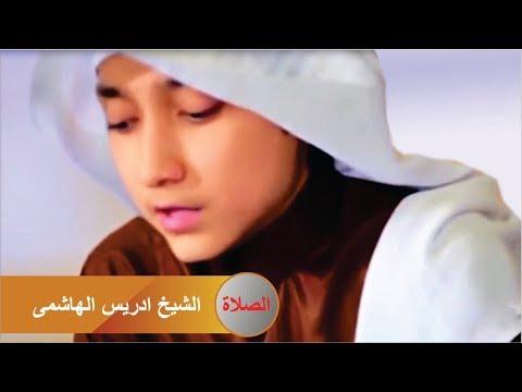 Qari Idris Al-Hashmi |Quran Lovers
