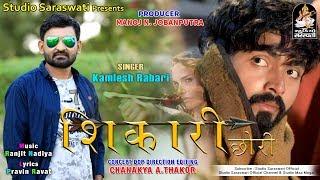 શિકારી છોરી | કમલેશ રબારી | Shikari Chhori | KAMLESH RABARI | New Reliese Mast SONG 2018
