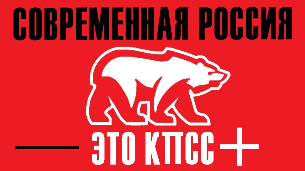 Почему в России нет политических партий?