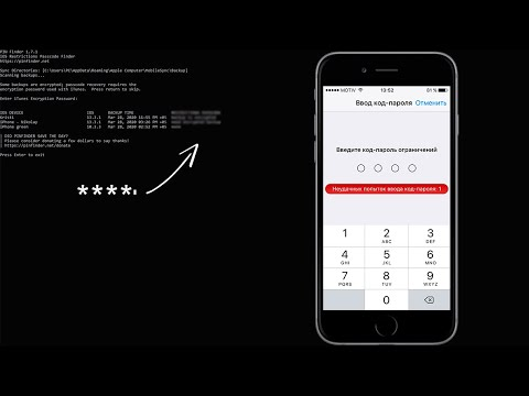 Как убрать пароль ограничений на IPhone / IPad?