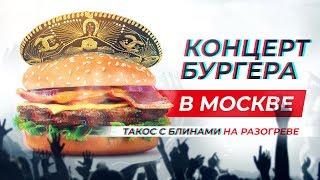 Смотреть видео Куда сходить? Art&Food в Москве: сыр с клещами и пеплом, такос по-кубински, крафтовый бургер. онлайн