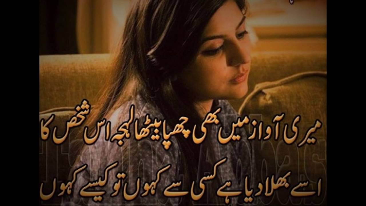 Urdu Love Shayari Hd Image Youtube