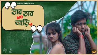 Bhab Bhab No Ari | Rupak Tiary | Jayanta Roy | Aditya Paul | Mukul Kumar Jana | Bangla New Song 2020