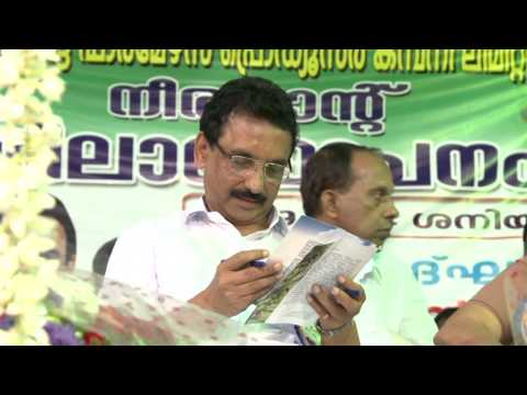 Mathrubhumi TV News - Neera Plant inauguration of Kuttiyady Coconut Producer Company, Kozhikode
