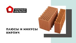 видео Разновидности кирпича для строительства дома