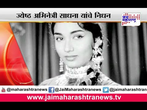 sadhana shivdasani interview