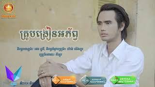 (បទថ្មី) គ្រូបង្រៀនអភ័ព្វ - បូទី, Boty New Song 2018, Khmer new song 2018