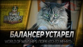 БАЛАНСЕР УСТАРЕЛ. World of Warships - пора что-то менять