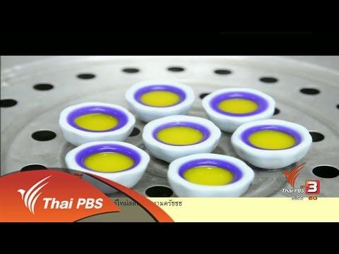 """ขนมไทยโบราณตำรับชาววัง """"บุหลันดั้นเมฆ"""" (3 มี.ค. 60)"""