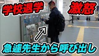 今回は学校の先生に急遽呼び出されて山口県まで行きました。。。 とんで...