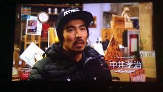 NoMatterBoard 3/18 中井孝治 検索動画 12