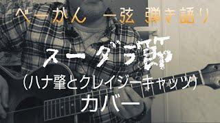50代のクセあるオッサンが、弦を一本だけ張ったギター片手に弾き語りをする動画です。今回は、ハナ肇とクレイジーキャッツの「スーダラ節」を歌ってみました。 #スーダラ節# ...