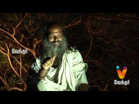 Moondravathu Kan | [Epi - 250]: Moondravathu Kan is a mystery hunting show that brings out several myths about blind faith, ancient history and cultural believes.  Subscribe to Vendhar TV http://goo.gl/wdkOLp  Social media links Facebook: http://on.fb.me/1CYqoAg Twitter: https://twitter.com/Vendhartv Google+ :http://goo.gl/3Slvl0  Vendhar TV Official YouTube Channel is managed by Culture Machine Media Pvt ltd