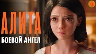 Алита: Боевой Ангел Отзывы о Фильме. Алита Боевой Ангел Стоит ли Смотреть?