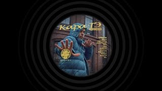 Смоки Мо - Ноздри (Скриптонит Remix)