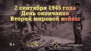 День окончания Второй мировой войны  2 сентября 1945 года