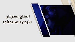 افتتاح مهرجان الأردن السينمائي