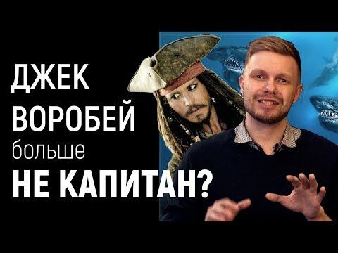 Пираты Карибского моря 5: мертвецы не рассказывают сказки Обзор фильма: Джек Воробей уже не тот?