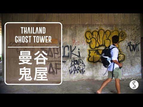 Spice 泰國   絕對不要來!勇闖曼谷私房鬼屋:泰國 自由行 景點