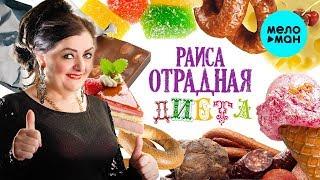 Раиса  Отрадная -  Диета (Single 2019)
