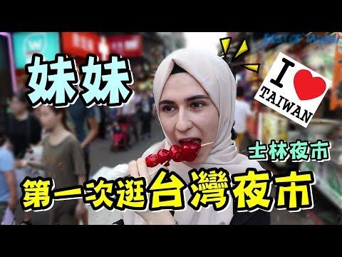 妹妹第一次來台灣,一定要逛夜市呀!外國人最愛的士林夜市超好逛!- (老外瘋台灣)