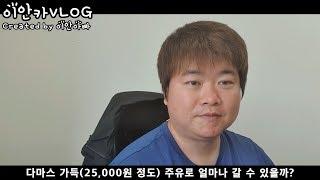 예고편) 다마스 가득 주유 후 서울에서 부산 한 번에 …