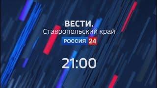 Смотреть видео «Вести. Ставропольский край» Россия 24. 5.11.2019 онлайн