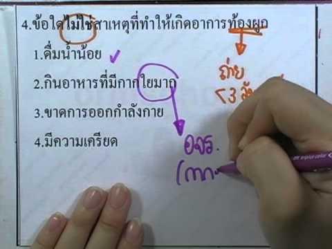 ข้อสอบเข้าม.1 : วิทย์ ชุด01 ข้อ04