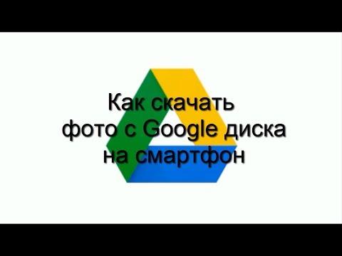 Вопрос: Как скачать папку с Google Диска на Android устройство?