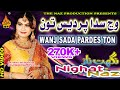 Download WANJ SADA PARDES- NIGHAT NAZ - NAZ PRODUCTION MP3 song and Music Video