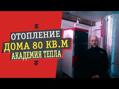 ОТОПЛЕНИЕ ЗАГОРОДНОГО ДОМА 80 КВ.М (Объект: Кострома)