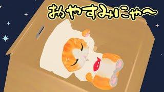 【おやすみ配信】テストもかねてちょっぴり配信にゃ⊂⌒っ´ω`)っ【バーチャル子猫】