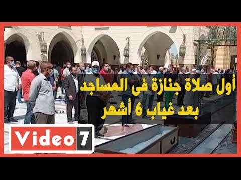 أول صلاة جنازة فى المساجد بعد غياب 6 أشهر