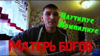 Наутилус Помпилиус - Матерь богов (Cover by Guitar TIMe) видео