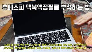 뷰에스피 맥북액정보호필름