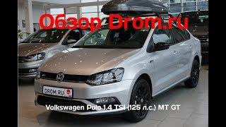 Volkswagen Polo 2019 1.4 TSI (125 л. с.) MT GT - відеоогляд