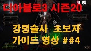 디아블로3 시즌20  초보 가이드(꿈빌드 소환술사) 강령술사 ##4