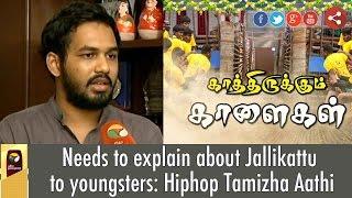 Exclusive Interview: Hiphop Tamizha Aathi on Jallikattu