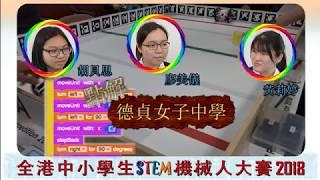 Publication Date: 2018-07-17 | Video Title: 高中組亞軍分享 - 德貞女子中學