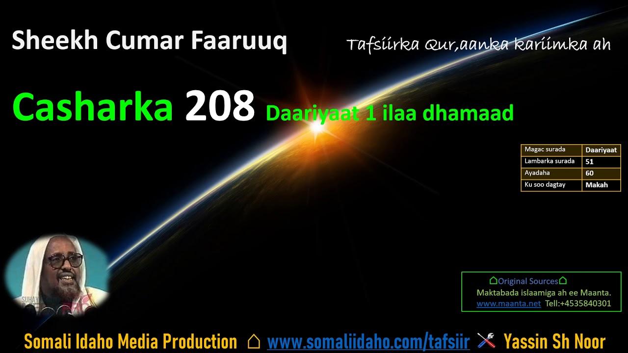 Sh Cumar Faaruuq | Casharka 208 Daariyaat  Aayadaha 1 ilaa  dhamaad.