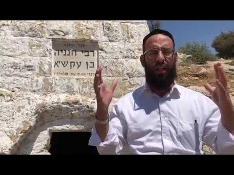 הסוד לכל יהודי הרמוז בשמו של רבי חנניה בן עקשיא  - חידוש נפלא ומחזק מהרב דב קוק