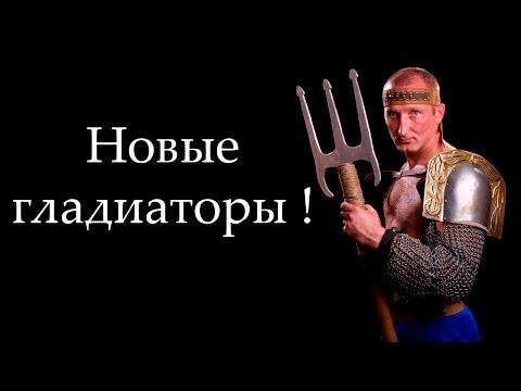 Новый гладиатор ! ( GODS OF ARENA )