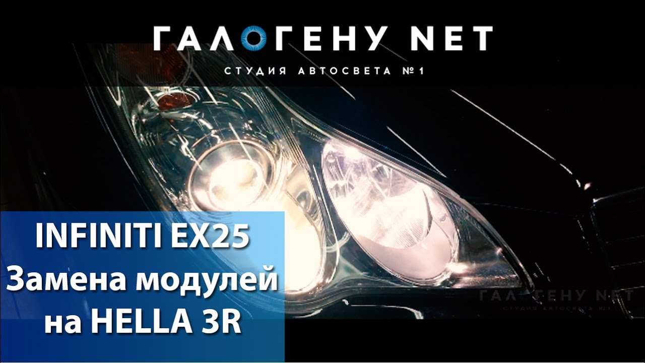 [ГАЛОГЕНУ NET] Infiniti EX25 Замена модулей на HELLA 3R
