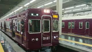 阪急電車 宝塚線 5100系 5121F 発車 大阪梅田駅
