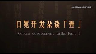Corona Developments Talks I