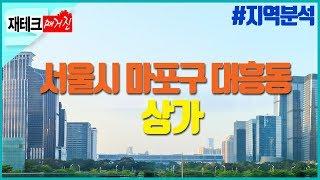 [서울경제TV] 서울시 마포구 대흥동 상가_김대진 이사…